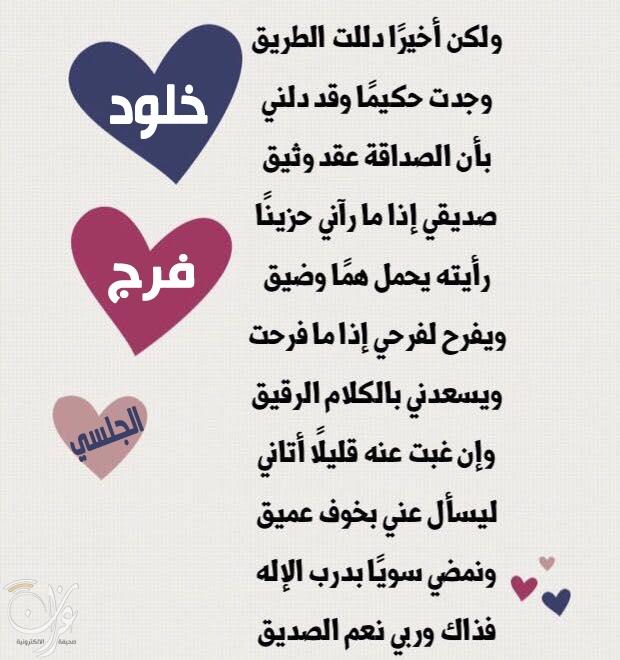 موهوبة في سماء الإبداع خلود الجلسي فارسة الشعر و الرياضيات صحيفة غراس الالكترونية