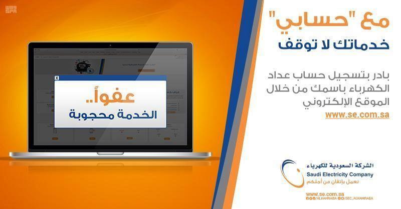 السعودية للكهرباء 6 خطوات للتسجيل في خدمة حسابي صحيفة غراس الالكترونية