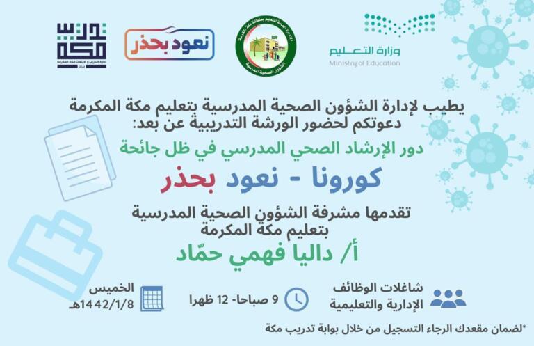 البوابة الالكترونية بتعليم مكة